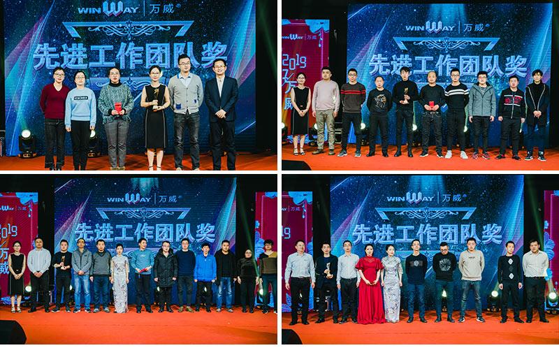 2019年万威机械规划会议暨2018年颁奖典礼胜利召开